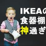 IKEAの食器棚【METOD】がもはやセミオーダー家具のレベル